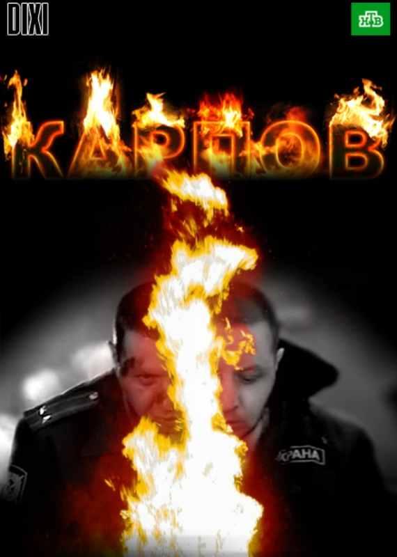 Карпов 3 сезон на НТВ 1 серия 32 серия 33 сериал смотреть ...